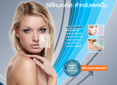 Self-Drying Silicone Scar Gel